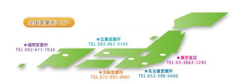 株式会社岩田良 営業所地図