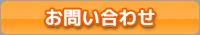 岩田良 お問い合わせフォーム