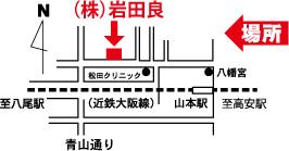 岩田良へのアクセス