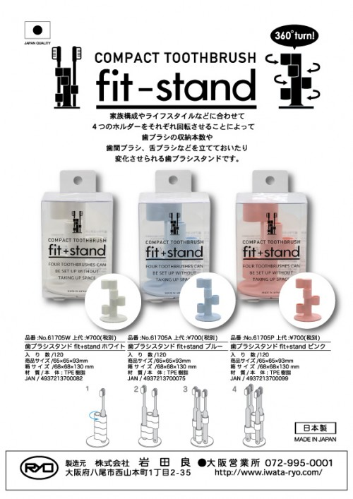 fit+stand